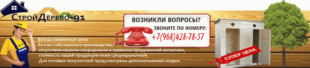 Стройдерево-91 Logo